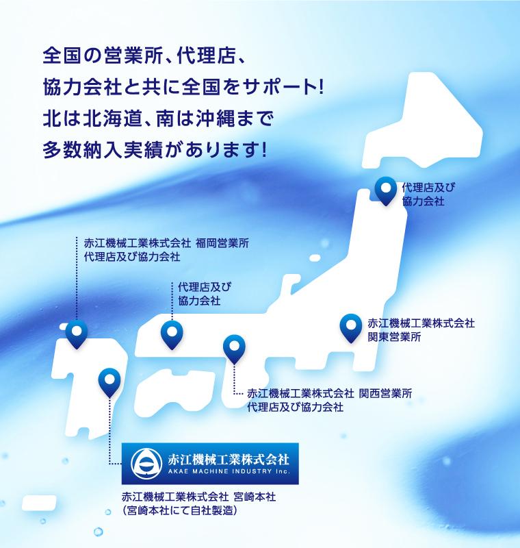 赤江機械工業の事業所マップ