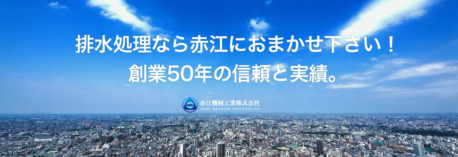 排水処理なら赤江におまかせください!創業50年の信頼と実績。