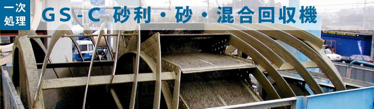 赤江機械工業のGS-C