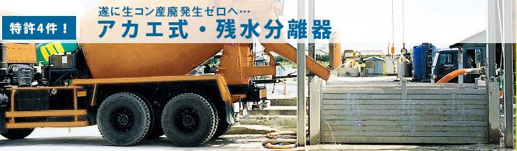 アカエ式・残水分離器