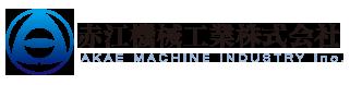 赤江機械工業株式会社